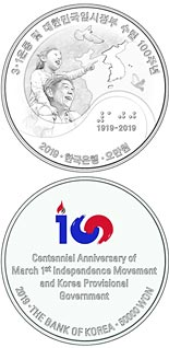50000 won coin Centennial Anniversary of March 1st Independence Movement - Korean Peninsula | South Korea 2019