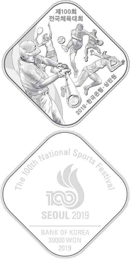 Image of 30000 won coin - The 100th National Sports Festival | South Korea 2019.  The Silver coin is of Proof quality.