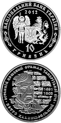 Image of 10 hryvnia  coin - Petro Kalnyshevsky | Ukraine 2012.  The Silver coin is of Proof quality.
