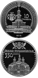 10 hryvnia  coin 350 years of Ivano-Frankivsk City | Ukraine 2012