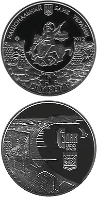 Image of a coin 5 hryven  | Ukraine | 1800 Years of Sudak Town | 2012
