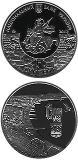 5 hryvnia  coin 1800 Years of Sudak Town | Ukraine 2012