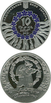 Image of 10 hryvnia  coin - Ukrainian Lyric Song | Ukraine 2012.  The Silver coin is of BU quality.