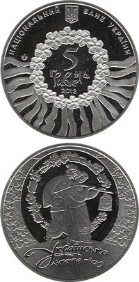 Image of 5 hryvnia  coin - Ukrainian Lyric Song | Ukraine 2012.  The German silver (CuNiZn) coin is of BU quality.