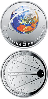 5 hryvnia  coin 60th Anniversary of the Launching of the First Earth Satellite  | Ukraine 2017