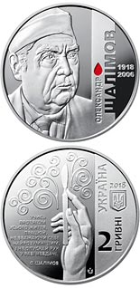 2 hryvnia  coin 100th Anniversary of the Birth of Oleksandr Shalimov | Ukraine 2018
