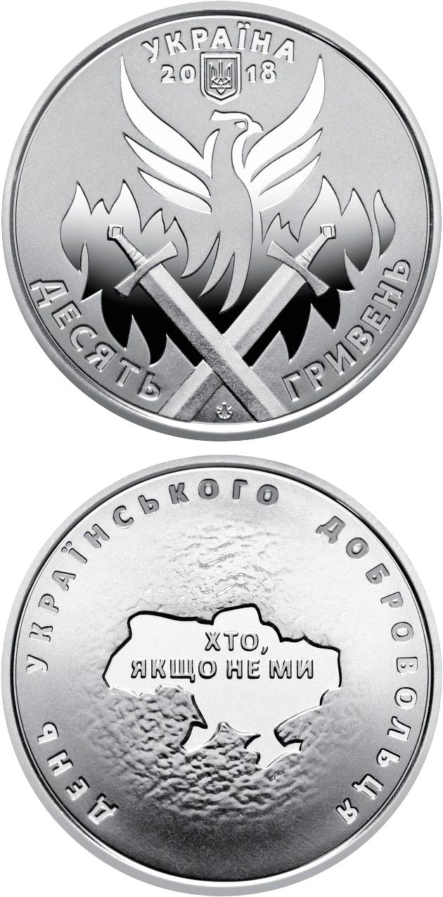 Image of 10 hryvnia  coin - Ukrainian Volunteer Day | Ukraine 2018.  The Copper–Nickel (CuNi) coin is of UNC quality.