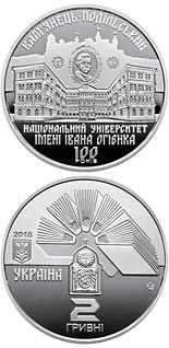 2 hryvnia  coin 100 Years since the Establishment of Ivan Ohienko Kamianets-Podilskyi National University | Ukraine 2018