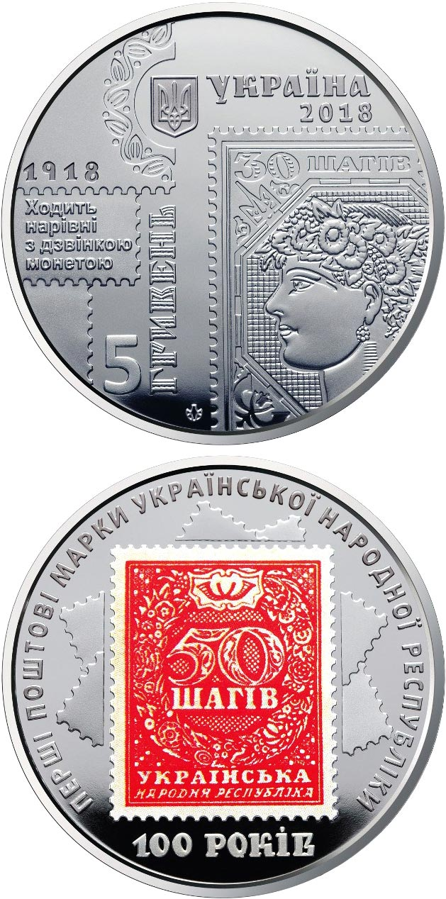 Image of 5 hryvnia  coin – 100 Years since the Issue of First Ukrainian Postal Stamps | Ukraine 2018.  The Copper–Nickel (CuNi) coin is of BU quality.