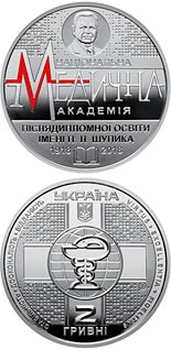 2 hryvnia  coin 100 Years since the Establishment of Shupyk National Medical Academy of Postgraduate Education | Ukraine 2018