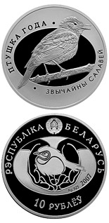10 rubles Thrush Nightingale (Slavík obecný) - 2007 - Series: Bird of the year - Belarus