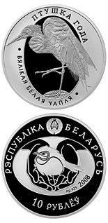 10 ruble coin Great White Egret (Volavka bílá) | Belarus 2008