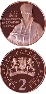 2 lev  coin 200. Anniversary of the birth of Zahari Zograf  | Bulgaria 2010