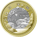 Image of 500 yen coin – Ibaraki | Japan 2009.  The Bimetal: CuNi, Brass coin is of BU, UNC quality.