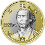 Image of 500 yen coin – Kochi | Japan 2010.  The Bimetal: CuNi, Brass coin is of BU, UNC quality.