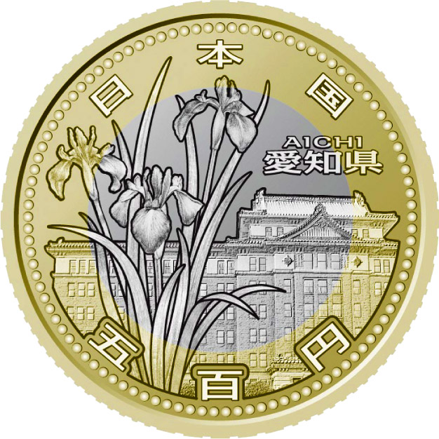 500 yen Aichi - 2010 - Series: 47 Prefectures Coin Program 500 yen - Japan