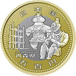 Image of 500 yen coin – Aomori | Japan 2010.  The Bimetal: CuNi, Brass coin is of BU, UNC quality.