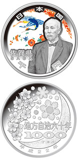 1000 yen Saga - 2010 - Series: 47 Prefectures Coin Program 1000 yen - Japan
