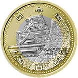 Image of 500 yen coin – Kumamoto | Japan 2011.  The Bimetal: CuNi, Brass coin is of BU, UNC quality.