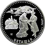Image of 50 tenge coin - Betashar | Kazakhstan 2009.  The Copper–Nickel (CuNi) coin is of UNC quality.