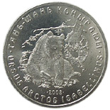 Image of 50 tenge coin – Tien Shan Brown Bear  | Kazakhstan 2008.  The Copper–Nickel (CuNi) coin is of UNC quality.