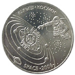 50 tenge coin Space | Kazakhstan 2006
