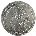 50 tenge coin The First Space Satellite of the Earth  | Kazakhstan 2007