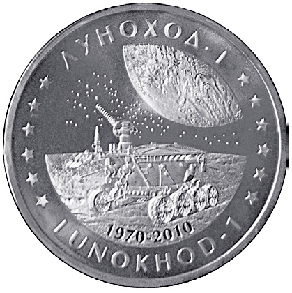Image of 50 tenge coin - Moon Rover | Kazakhstan 2010.  The Copper–Nickel (CuNi) coin is of UNC quality.