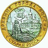 Image of 10 rubles coin - Staraya Russa  | Russia 2002.  The Bimetal: CuNi, Brass coin is of UNC quality.