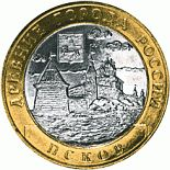 Image of 10 rubles coin - Pskov  | Russia 2003.  The Bimetal: CuNi, Brass coin is of UNC quality.