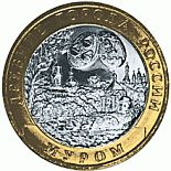 10 ruble coin Murom  | Russia 2003