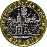 10 ruble coin Dmitrov  | Russia 2004
