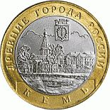10 ruble coin Kemy  | Russia 2004