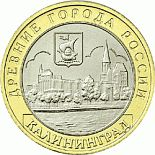 10 ruble coin Kaliningrad  | Russia 2005