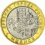 Image of 10 rubles coin - Mcensk  | Russia 2005.  The Bimetal: CuNi, Brass coin is of UNC quality.