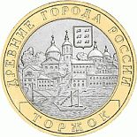 10 ruble coin Torzhok  | Russia 2006