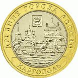 Image of 10 rubles coin - Kargopol  | Russia 2006.  The Bimetal: CuNi, Brass coin is of UNC quality.