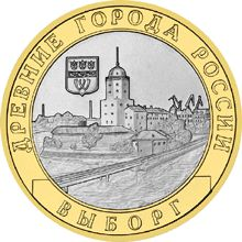 Image of 10 rubles coin - Vyborg, (XIIIth century) | Russia 2009.  The Bimetal: CuNi, Brass coin is of UNC quality.