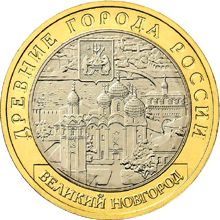 10 ruble coin Veliky Novgorod, (the IXth century)  | Russia 2009