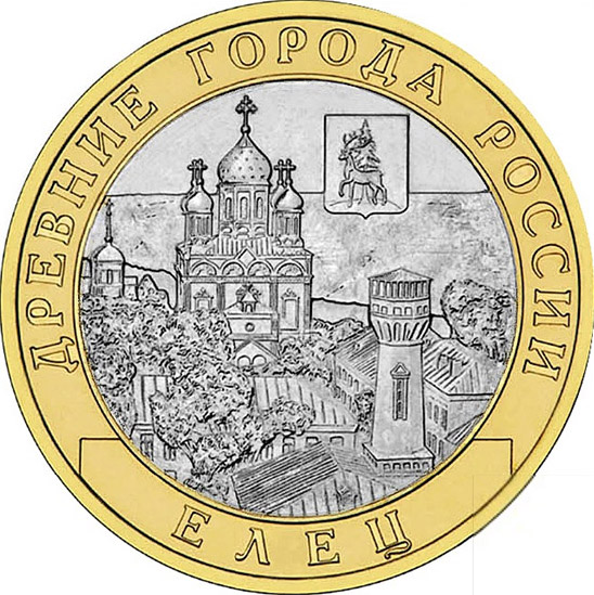 Image of 10 rubles coin - Yelets, Lipetsk Region  | Russia 2011.  The Bimetal: CuNi, Brass coin is of UNC quality.