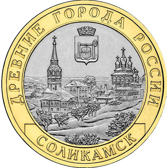 Image of 10 rubles coin - Solikamsk, Perm Krai  | Russia 2011.  The Bimetal: CuNi, Brass coin is of UNC quality.