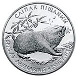 Image of 10 hryvnia  coin – Spalax arenarius | Ukraine 2005.  The Silver coin is of Proof quality.