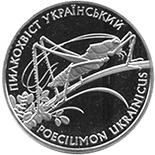Image of 10 hryvnia  coin - Ukrainian Bush Cricket | Ukraine 2006.  The Silver coin is of Proof quality.